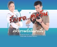 รักเธอทุกวัน - thaitv3.com/drama/50loveeveryday/index.html