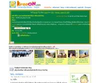 ครูออน - krooon.com