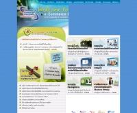 โครงการ e-Commerce Online  - dbdacademy.com