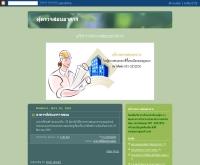 ผู้ตรวจสอบอาคาร - building-inspector.blogspot.com
