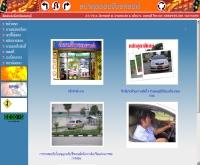 ธนดุลสอนขับรถยนต์ - thanaduldriving.com