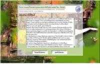โครงการแผนที่วัฒนธรรมของกลุ่มชาติพันธุ์ชายแดนไทย-กัมพูชา - mapculture.org