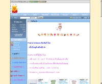ลิตเติ้ลเบบี้ออนไลน์ - littlebabyonline.com
