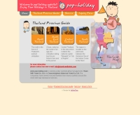 ป๊อป-ฮอลิเดย์ - pop-holiday.com