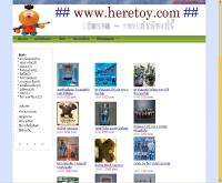 เฮียทอย - heretoy.com