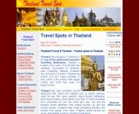 ไทยแลนด์ทราเวลสปอต - thailandtravelspot.com