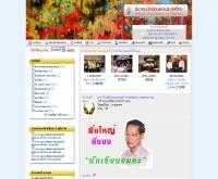 สมาคมนักเขียนแห่งประเทศไทย - thaiwriterassociation.org