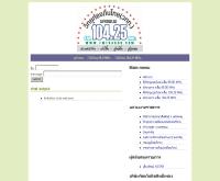 สถานีวิทยุท้องถิ่นไทย จังหวัดนครพนม 104.25 Mhz - fmthakho.com