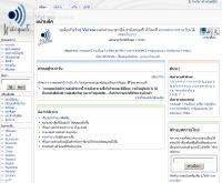 วิกิคำคม  - th.wikiquote.org