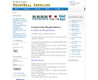 ห้างหุ้นส่วนจำกัดพริ้นมอลล์ ซัพพลาย - printmallsupplies.com