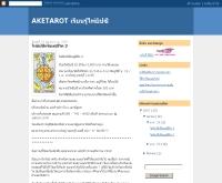 ไพ่ยิปซี - aketarot.blogspot.com