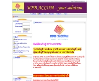 สำนักงาน เค พี บี แอคคอม - kpbaccom.is.in.th