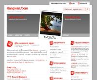 รางวัลดอทคอม - rangwan.com