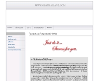 บริษัท โอเอสเอ ไทยแลนด์ จำกัด - osathailand.com