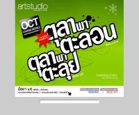 อาร์ตสตูคาเฟ่ - artstucafe.com