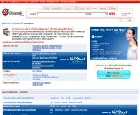สนุก! ความรู้ : พจนานุกรม - guru.sanook.com/dictionary/index.php