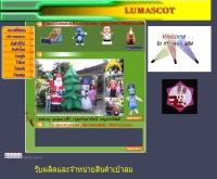 ลูมาสคอท - lumascot.com