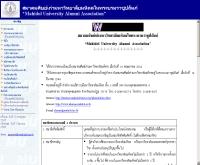 สมาคมศิษย์เก่ามหาวิทยาลัยมหิดลในพระบรมราชูปถัมภ์  - alumni.mahidol.ac.th