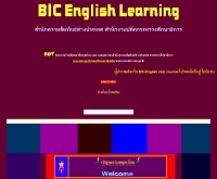สำนักความสัมพันธ์ต่างประเทศ สำนักงานปลัดกระทรวงศึกษาธิการ - bic-englishlearning.com