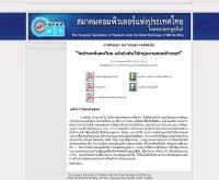 สมาคมคอมพิวเตอร์แห่งประเทศไทย ในพระบรมราชูปถัมภ์ - computerthai.org