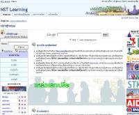 เอ็นเอสทีเลินนิ่ง - nstlearning.com