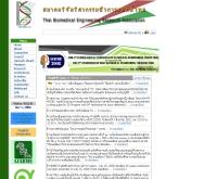 ชมรมวิจัยวิศวกรรมชีวการแพทย์ไทย - thaibme.org