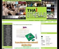 ชมรมหมากกระดานโอเทลโล่ (ประเทศไทย) - thaiothello.com