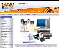 เดี่ยวดีไซน์ - diawdesign.freewebpage.org