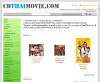 ซีดีไทยมูฟวี่ - cdthaimovie.com