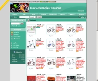 โรจกร ไบค์ - rotchakonbike.com
