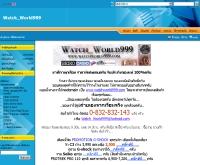 วอชเวิล์ดเก้าเก้าเก้า - watchworld999.com