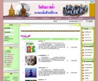 วัดสันมะเหม้า - watsunmamout.igetweb.com