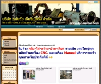 บริษัท ทนันชัยเอ็นจิเนียริ่ง จำกัด - tananchai.com