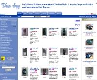 ไดโน่ ช็อป - dinoshop.net