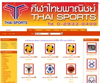 กีฬาไทยพานิชย์ - keelathaipanich.com
