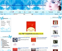 บริษัท ทีแอนด์ที ก๊อปปี้เท็ค (ไทยแลนด์) จำกัด - ttcopytech.com