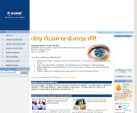 สถาบันสอนภาษาอังกฤษ  Recovery Language School - recovery.in.th
