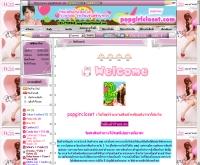 ป๊อปเกิร์ลโคสเซท - popgirlcloset.com