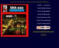 บีเคเคซ่าส์ - geocities.com/bkk2zaa