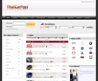 ไทยคาร์โพส - thaicarpost.com