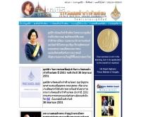 มูลนิธิรางวัลสมเด็จเจ้าฟ้ามหิดล ในพระบรมราชูปถัมภ์ - princemahidolaward.org