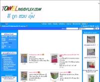 ริจิดเฟล็ค - towelrigidflex.com