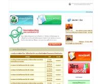 โครงการพัฒนาสังคมแห่งความเท่าเทียมด้วย ICT - equitable-society.com