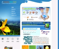 ไอ-ครีเอทีฟเว็บ - i-creativeweb.com