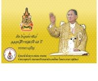 สมาคมกรีฑาแห่งประเทศไทย - thailandathletic.org
