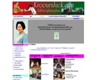 ครูอุราลักษณ์ - kroouraluck.com