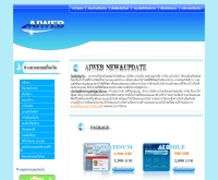 บริษัท เอไอเว็บ คอร์เปอร์เรชั่น จำกัด - aiweb.tht.in