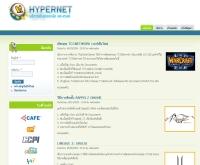 ไฮเปอร์เน็ต นครราชสีมา - hypernet.in.th