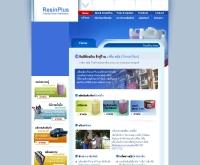 เรซิ่น พลัส - resinplus.com