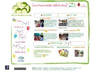 โครงการชวนอ่านหนังสือดี เปิดพื้นที่การเรียนรู้ - bookandreading.com